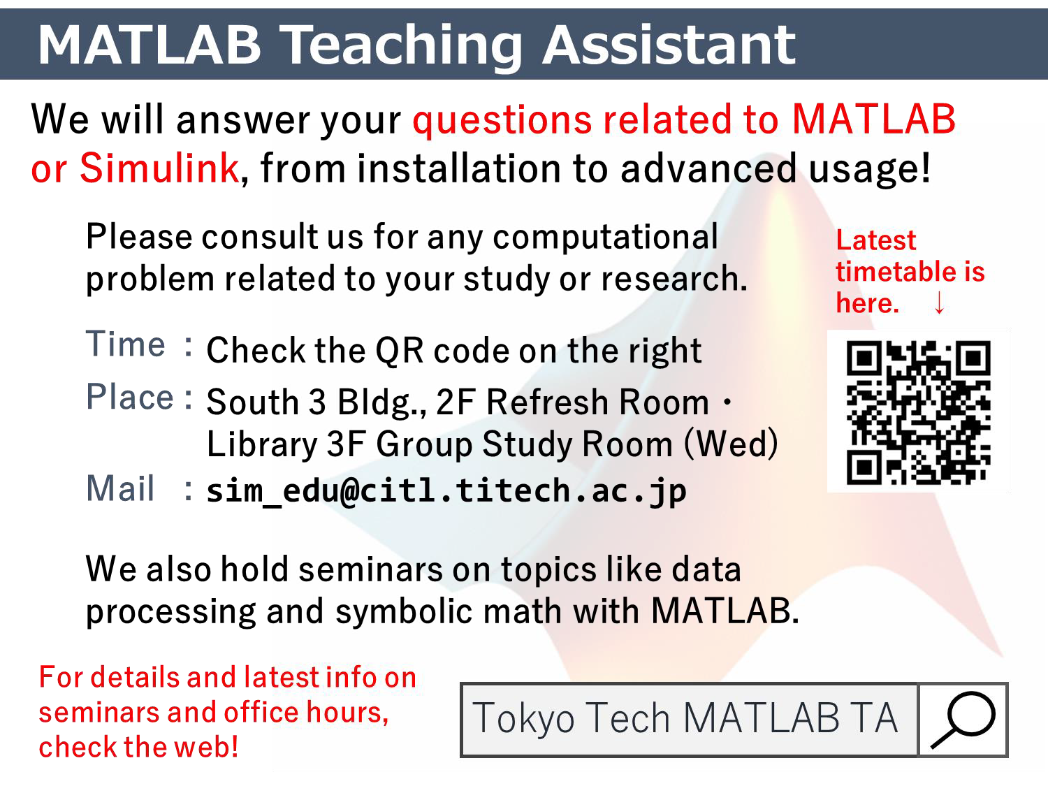 MATLAB flyer