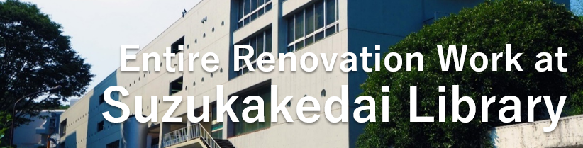 Entire Renovation Work at Suzukakedai Library